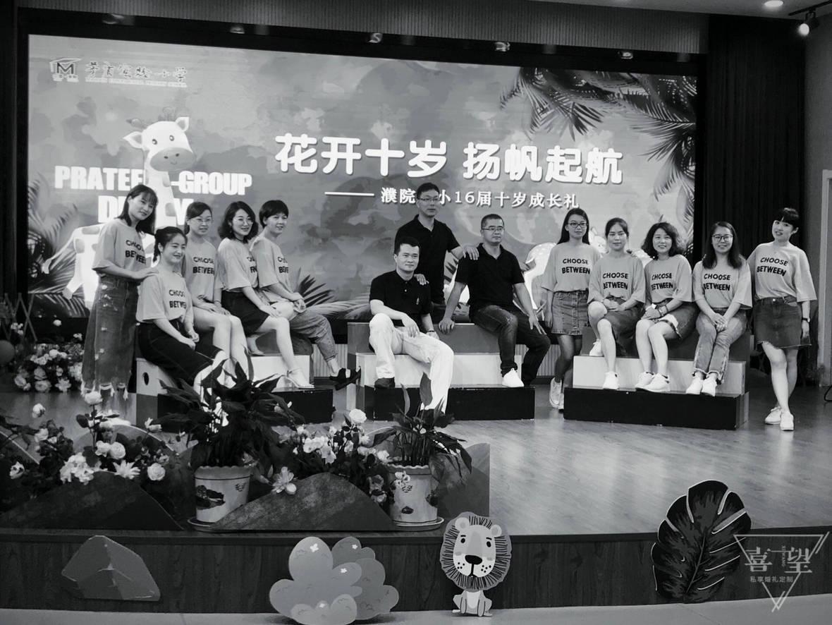 桐乡濮院茅盾实验小学【花开10岁,扬帆起航】——十岁成长礼