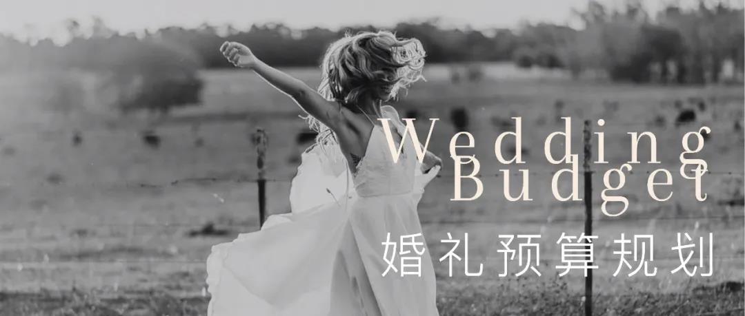 为什么筹备婚礼 一定要先做预算规划?